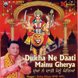 Dukha Ne Daati Mainu Gherya songs