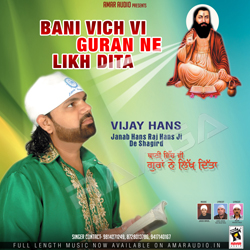 Bani Vich Vi Guran Ne Likh Dita songs