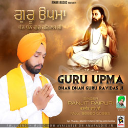 Guru Upma (Dhan Dhan Guru Ravidas Ji) songs
