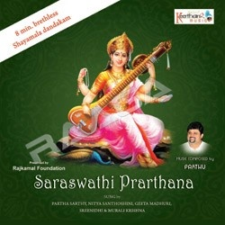 Saraswathi Prarthana songs