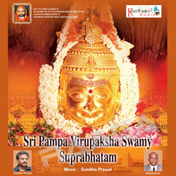 Sri Pampa Virupaksha Swamy Suprabhatam songs