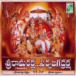 Sri Ramaraksha Sarva Jagadraksha songs