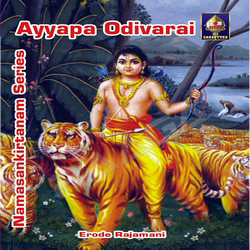 Sampradaya Bhajan Series - Ayyapa Odivarai songs