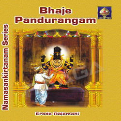 Sampradaya Bhajan Series - Bhaje Pandurangam songs