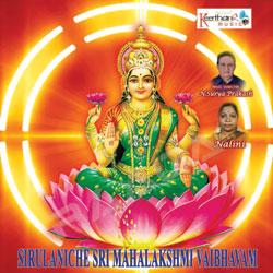 Sirulaniche Sri Mahalakshmi Vaibhavam songs