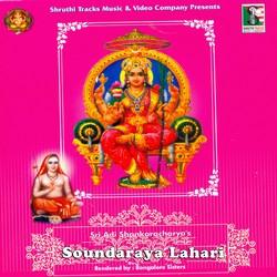 Soundaraya Lahari songs