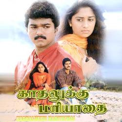 Kadhalukku Mariyadhai songs