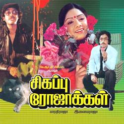 Sigappu Rojakkal songs