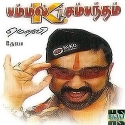 Pammal K Sambantham songs