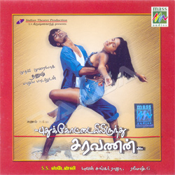 Pudhukottayilirundhu Saravanan songs
