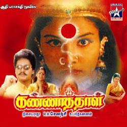 Kannathal songs
