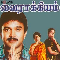 Vairagyam songs