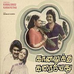 Kanalukku Karaiyethu songs