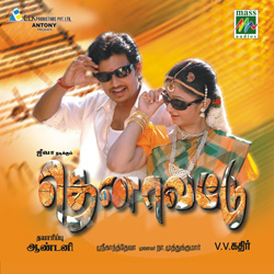 Thenavettu songs