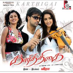 Karthigai songs