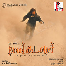 Naan Kadavul songs