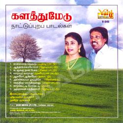 Kallathumedu (Folk) songs