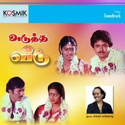Adutha Veedu songs
