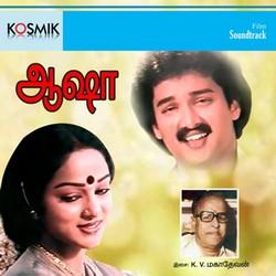 Asha songs
