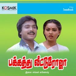 Pakkathu Veettu Roja songs