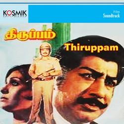 Thiruppam songs
