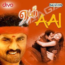 Aai songs