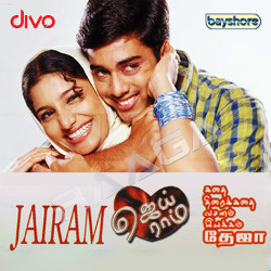 Jai Ram songs