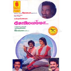Solaiyamma songs