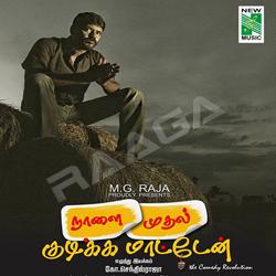 Naalai Mudhal Kudikkamatten songs