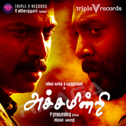 Achamindri songs