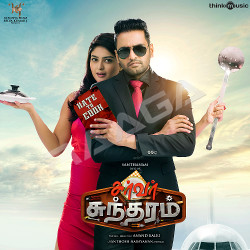 Server Sundaram songs