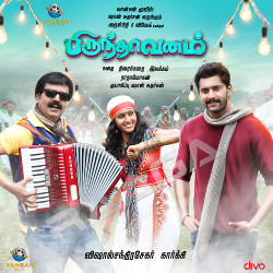 Brindhaavanam songs