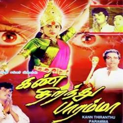 Kan Thiranthu Paaramma songs