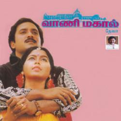Vani Mahal songs