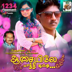 Aasaiyile Paathi Katti songs