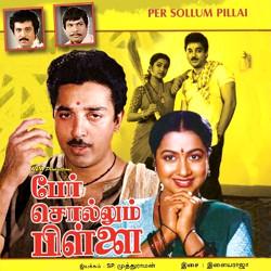 Per Sollum Pillai songs