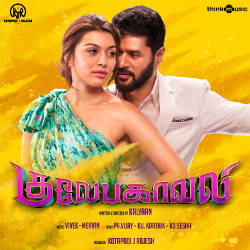 Gulaebaghavali songs