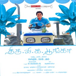 Thiru.V.Ka.Poonga songs
