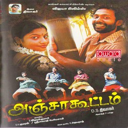 Anja Kootam songs