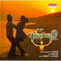 Bhuvanakkadu songs