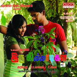 Iru Killadigal songs