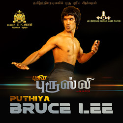 Puthiya Bruce Lee songs