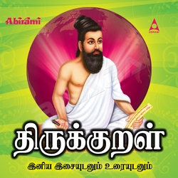 Thirukkural - Vol 111 (Punarchi Makizhthal) songs