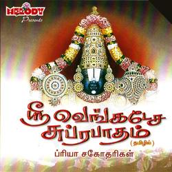 Sri Venkatesa Suprabatham songs