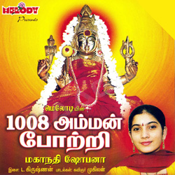 1008 Amman Pottri songs