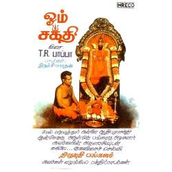 Om Sakthi songs