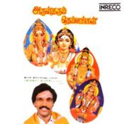 Arul Tharum Deivangal songs