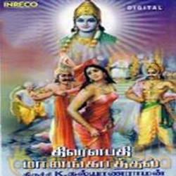 Dhrowpathy Manangkathal songs
