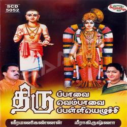 Thiruvempavai Thirupalliyezhuchi - Vol 1 songs