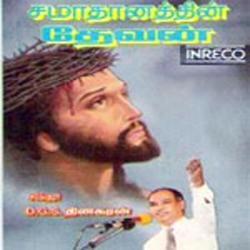 Samadhanathin Devan songs